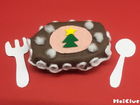毛糸などで飾り付け完成したケーキの写真