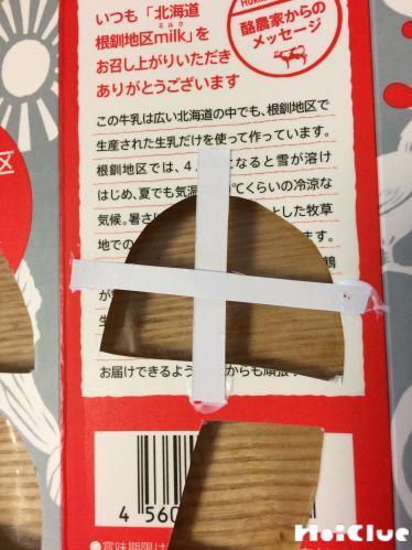 切り取った窓の穴に十文字を入れている写真
