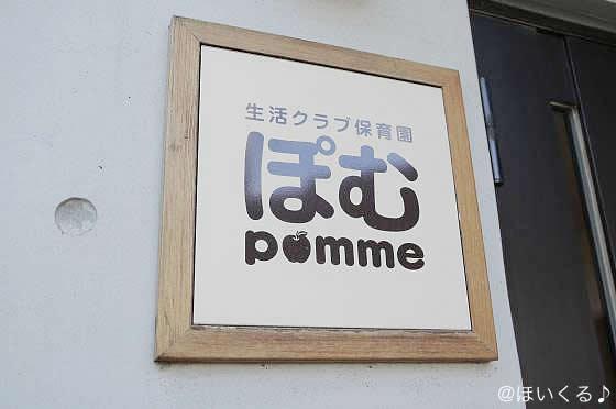 生活クラブ保育園ぽむ(東京都西東京市)