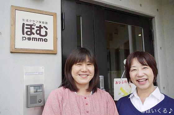 蓮見さんと吉田さんの写真