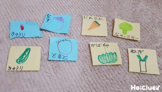 四角に切った色画用紙に野菜の絵を描いた写真