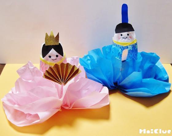 花紙の上にパーツを貼った胴体を固定し、完成した雛人形の写真