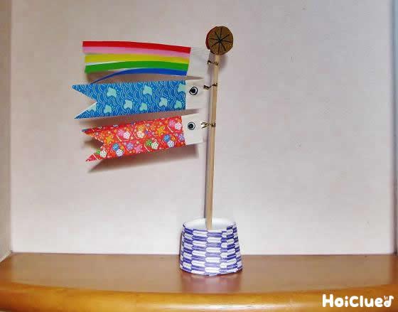 ミニこいのぼり〜割り箸セットがこいのぼりに変身!〜