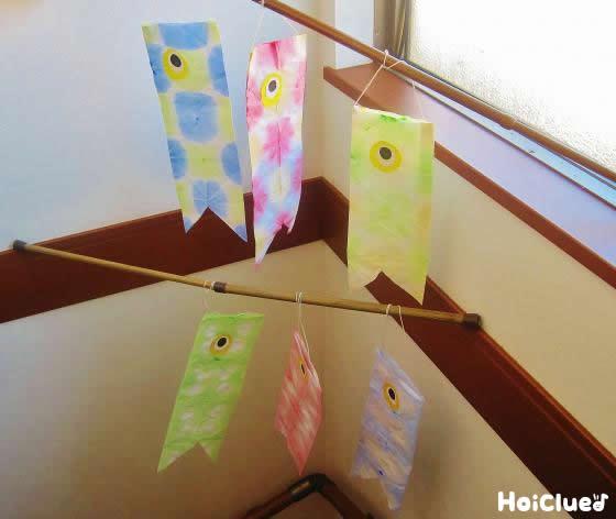 わくわく!鮮やかこいのぼり〜染め紙がきれいな製作遊び〜