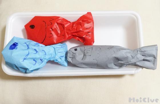 2つの素材でできる手作り魚〜ごっこ遊びにもってこいの製作遊び〜