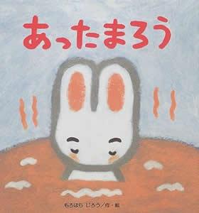 【絵本×あそび】どこでも温泉あそび〜絵本/あったまろう〜