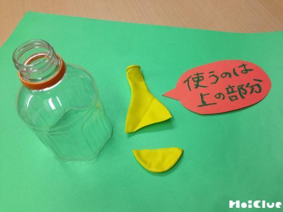 風船とペットボトルを切った写真
