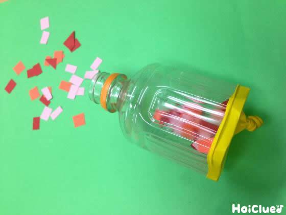 不思議なペットボトル空気砲〜廃材で作るでお手軽おもちゃ〜