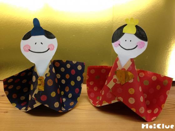 折り紙ひな人形(お内裏様とお雛様)〜ひな祭りにちなんだ製作遊び〜
