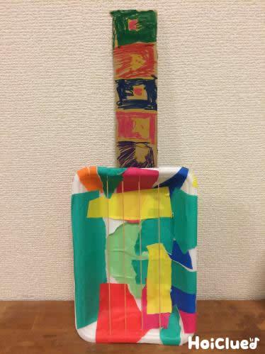 ちぎって貼ってカラフルギター〜3つの素材できちゃう手作り楽器〜