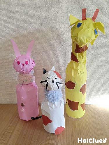 アニマルペットボトル〜身近な素材で楽しむ手作り人形〜
