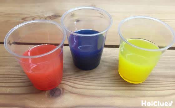 三色の色水の写真