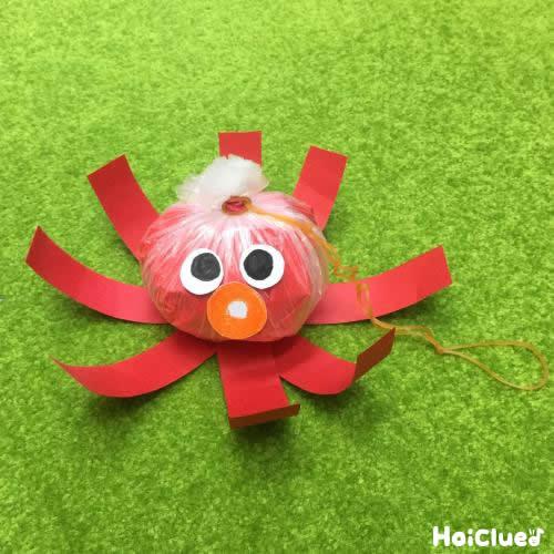 ひょうきんたこのヨーヨー〜身近な材料で楽しめる手作りおもちゃ〜