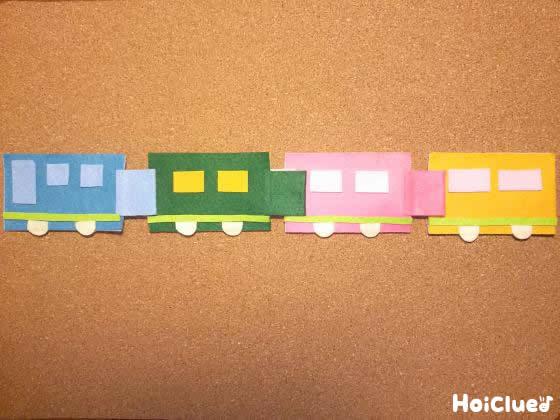 フェルトを繋いで電車のようにして窓や飾りをつけた写真