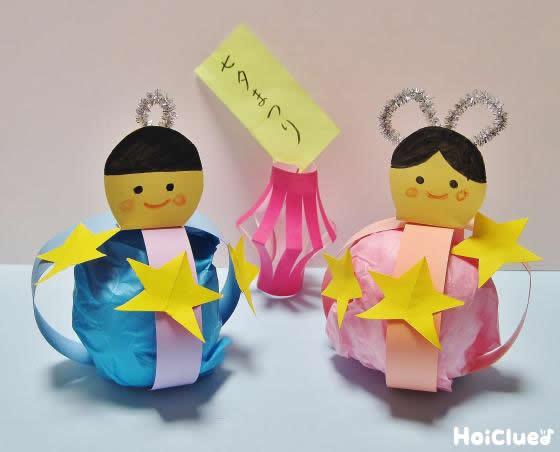 織り姫と彦星のまんまる飾り〜七夕の時期に楽しめる手作り飾り〜