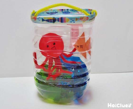 ペットボトル容器の中に作った海の生き物を入れた写真