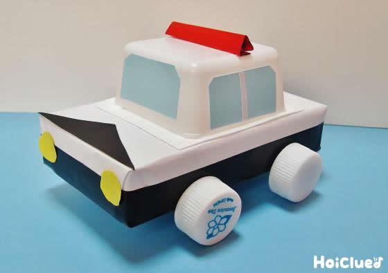 出動!ゴーゴーパトカー〜廃材で動くアイディアおもちゃ〜