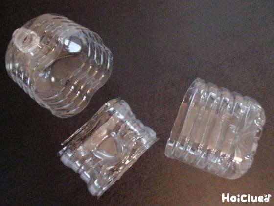 ペットボトルを三つにカットした写真