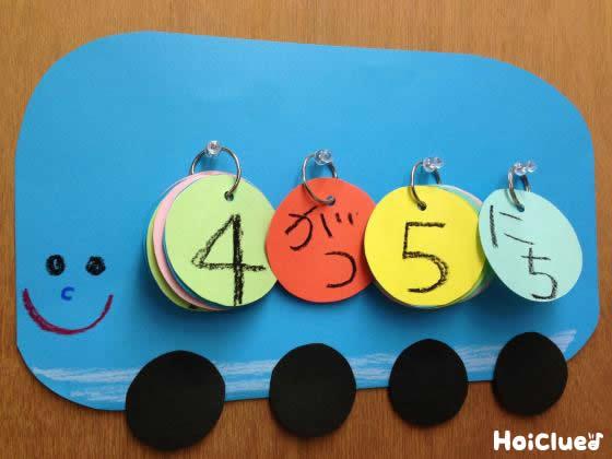 日めくり電車カレンダー〜毎日が特別な、手作りアイディアカレンダー〜