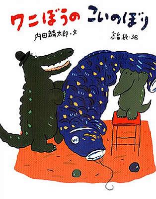 【絵本×あそび】ワニのぼり を作ろう!〜絵本/ワニぼうのこいのぼり〜