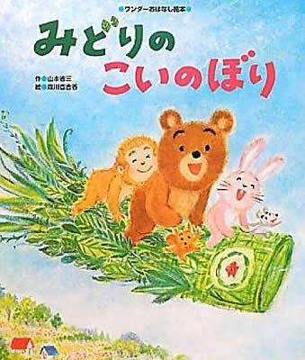 【絵本×あそび】葉っぱで作るこいのぼり〜絵本/みどりの こいのぼり〜