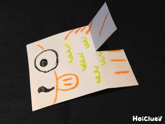 鯉のぼりの絵を描いて尻尾の部分を折った写真