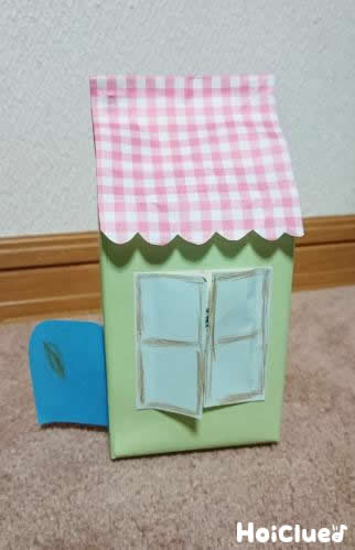 立体的な牛乳パックハウス〜イメージ膨らむ製作あそび〜