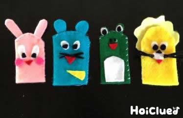 動物の指人形〜フェルトを使った手作りおもちゃ〜