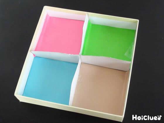 空き箱を四つに仕切って色付けした写真