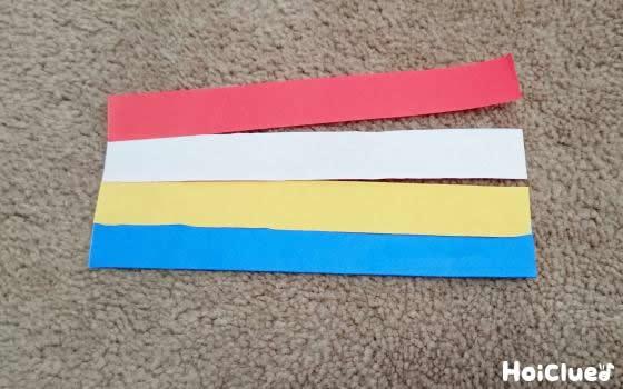 4色のが画用紙を細長く切った写真