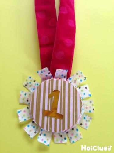 パッと咲いた!手作りメダル〜プレゼントにもぴったりの製作あそび〜
