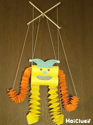 びよーんとあやつり人形〜廃材で楽しむ手作りおもちゃ〜