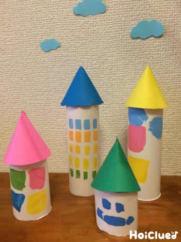 トイレットペーパーの芯の小さなお家〜イメージ膨らむ製作遊び〜