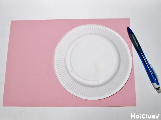 色画用紙を紙皿を当てて切り取った写真