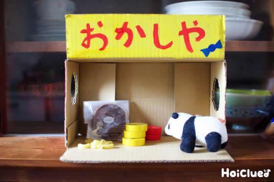 【工作コラム】今日のおやつは?!おかしやさん〜素材/ダンボール箱〜