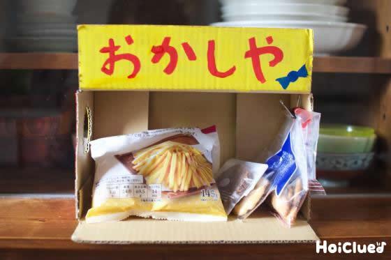 完成したおかしやさんの箱の中に本物のお菓子を並べた様子