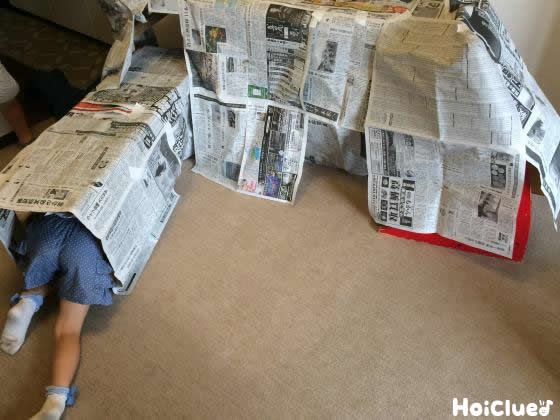 ガサゴソ…!秘密基地〜新聞紙で楽しむ手作りハウス〜