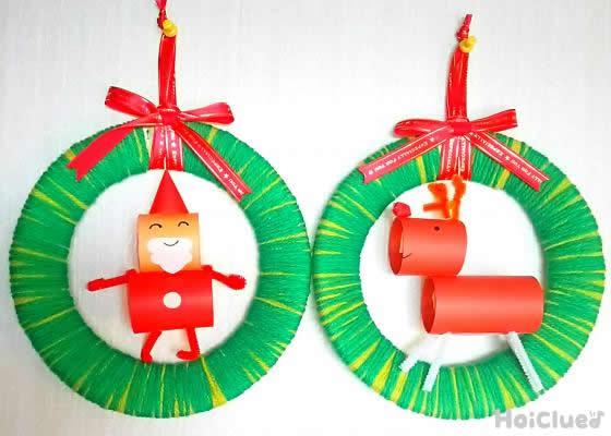 毛糸ぐるぐる!紙皿クリスマスリース〜ぬくもりいっぱい製作遊び〜