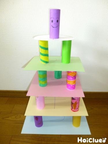 ペーパー芯タワー〜思わず集中してしまう、タワーゲーム遊び〜