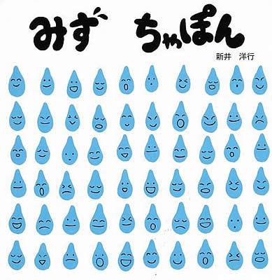 【絵本×あそび】これはどんな水?〜絵本