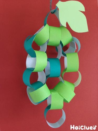 紙輪っかのぶどう〜折り紙ひとつで楽しめる製作遊び〜
