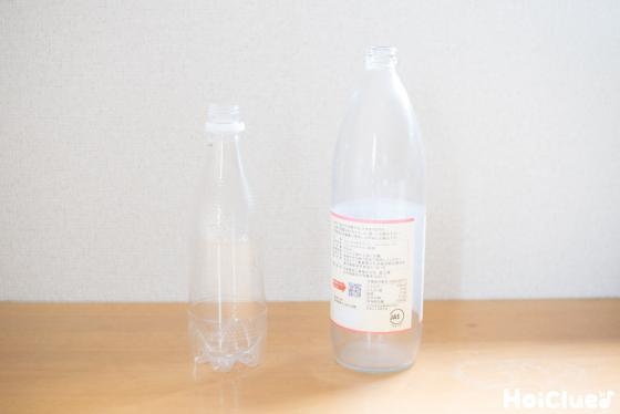 空きボトルの写真