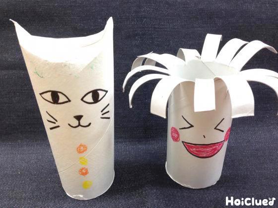 仲良しネコ&ニコちゃん人形〜たったのひとつの材料で楽しめる製作遊び〜