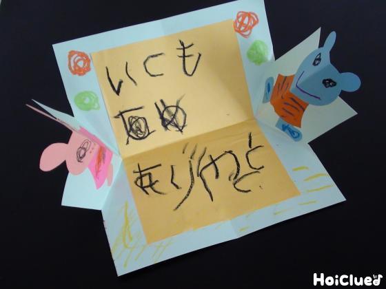 ぺこりとおじぎ♪あいさつカード〜仕掛けがおもしろい手作りカード〜