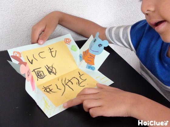 カードを開いている写真