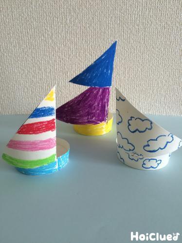 プカプカヨット〜紙コップ1つで楽しめる製作遊び〜