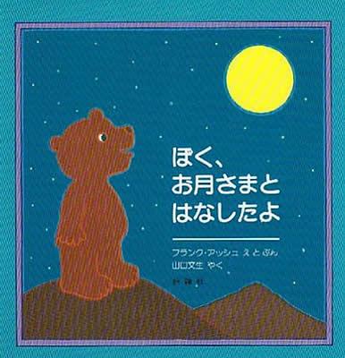 【絵本×あそび】手作りオシャレ帽子を作っちゃおう!〜絵本/ぼく、お月さまとはなしたよ
