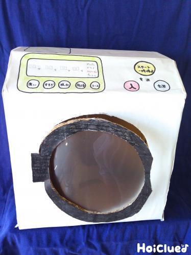 ジャブジャブ♪ドラム式洗濯機〜本物そっくりなアイデア満載の製作遊び〜