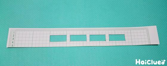 細長い厚紙を四角く切り抜いた写真