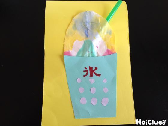 虹色かき氷〜染め紙で楽しむアイディア遊び〜